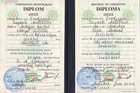 Персональный сайт врача уролога Сейдали Эреджепова Ташкент  Дипломы и сертификаты