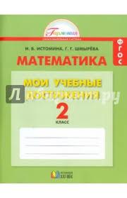 Книга Математика класс Мои учебные достижения ФГОС  Математика 2 класс Мои учебные достижения