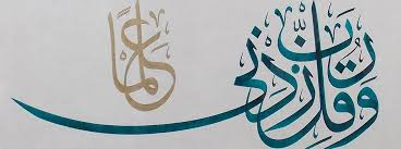 dubai international arabic calligraphy exhibition part i