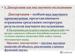 Презентация на тему Б Т Пономаренко доктор исторических наук  4 1