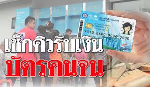 ด่วน!! เช็กคิวรับเงิน บัตรคนจน - รหัสบัตรประชาชนใด? รับวันไหน ?