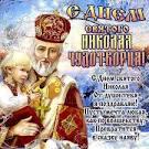 Красивые открытки с святым николаем 59