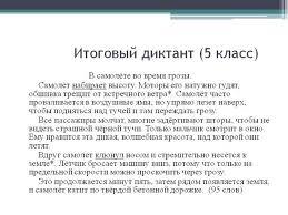 Где найти тексты диктантов по русскому языку для класса  Но если этот способ не подходит тогда тексты для диктанта для пятых классов смотрим здесь