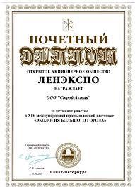 Строй Актив Почетный диплом ОАО Ленэкспо  Почетный диплом ОАО Ленэкспо