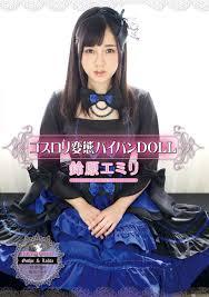 Alt Transformation Shaved DOLL Suzuhara Emiri