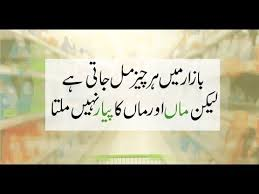Beautiful Quotes In Urdu With Pictures Best Of Best Urdu Quoatation About Life Inspirational Quotes Encouraging