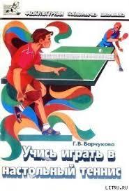 Особенности ставок на теннис книга
