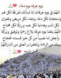 كلام من ذهب - #يوم #عرفه اللهُمَ في يوم عرفات إنا نسألك...