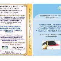 ziyonet Требования по написанию диссертации по специальности Узбекский язык и литература