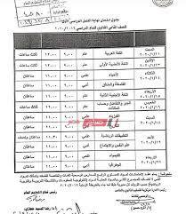 جدول امتحانات الصف الثاني الثانوي 2020