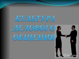 Презентация на тему Реферат презентация по теме Деловое общение  Понятие делового общения Деловое общение общение имеющее цель вне себя и служащее
