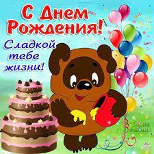 Открытка, картинка, с днем рождения, поздравление, с днем рождения, день рождения, Винни Пух. Открытки Открытка, картинка, с днем рождения, поздравление, с днем рождения, день рождения, Винни Пух, торт.