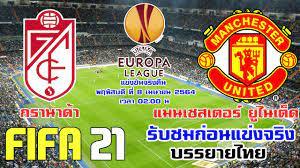 FIFA 21 I กรานาด้า vs แมนเชสเตอร์ ยูไนเต็ด | ยูโรป้าลีก รอบ 8 ทีม  ชนะก่อนย่อมได้เปรียบ !!! - YouTube