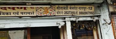 Sparsh Garbh sanskar & Ayurved Clinic   Dr. Prachi Bhutada, Nagpur,  maharashtra, India - indiasthan.com