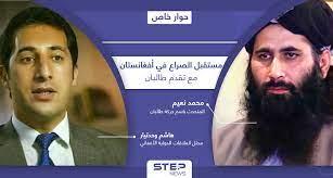 حركة طالبان تكشف أبرز السيناريوهات المحتملة بأفغانستان.. وخبير دولي يتحدث  عن خفايا الصراع   وكالة ستيب الإخبارية