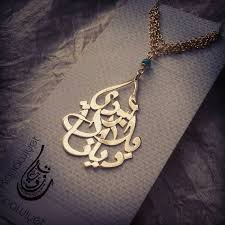 arabic jewelry necklaces gold necklace