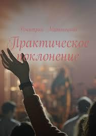 <b>Дмитрий Митницкий</b>, Практическое поклонение – скачать fb2 ...