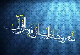 Image result for تبریک جشن رمضان