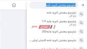 بالرغم من التحذيرات... شاومينج بيغشش ثانويه عامه shawming الأكثر بحثا على  فيس بوك - موقع صباح مصر