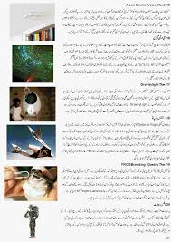 best inventions of بہترین ایجادات urdu stem activities best inventions of 2013 بہترین ایجادات urdu