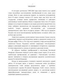 Предметы исключительного ведения РФ курсовая по теории государства  Предметы исключительного ведения РФ реферат по теории государства и права скачать бесплатно конституционная Российская полномочия компетенция