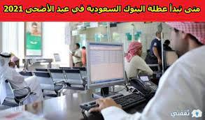 متى تبدأ عطلة البنوك السعودية في عيد الأضحى 2021 - خبر صح