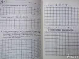 Математика класс Тетрадь для контрольных работ № учебное  все