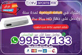 عرض بين سبورت الجديد شامل التوصيل   99557133   اشتراك بين سبورت ، bein sport  الكويت   تجديد اشتراك بين سبورت الكويت 99557133