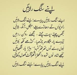 bulleh shah quotes in punjabi