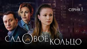 САДОВОЕ <b>КОЛЬЦО</b> - Серия <b>1</b> / Детектив - YouTube
