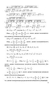 Гдз по алгебре класс колягин  Какое задания вас интересует Выберите его номер