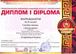 Наши награды и достижения диплом Олимпиада Золотой Олимп 001 копия