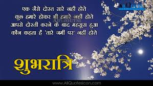 Gud Night Motivational Quotes In Hindi ...