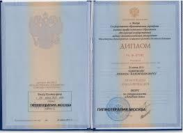 Документы и сертификаты Гипнотерапевт Андрей Ефремов Диплом о высшем медицинском образовании