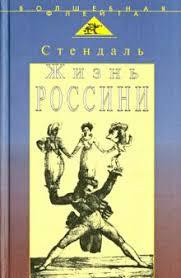 """Книга: """"<b>Жизнь Россини</b>"""" - <b>Стендаль</b>. Купить книгу, читать ..."""