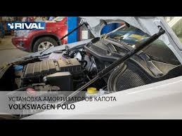 Установка амортизаторов <b>капота</b> на Volkswagen Polo. - YouTube