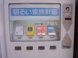 Vending Machine Meaning In Hindi Mesmerizing Condom Vending Machine YouTube