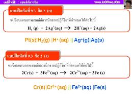 PPT - ไฟฟ้าเคมี PowerPoint Presentation, free download - ID:4849023
