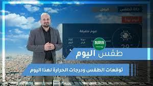 طقس العرب | طقس اليوم في السعودية | الثلاثاء 2020/3/17 - فيديو Dailymotion
