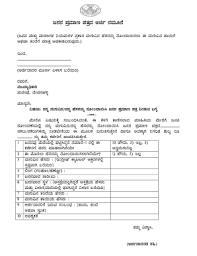 Application Letter For Birth Certificate In English Fill Online