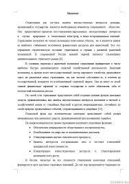 Разработка автоматизированной информационной системы ВКР и  Разработка автоматизированной информационной системы страховой компании ЗАО Макс 27 02 11