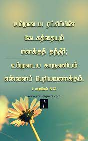 The bible mentions kinnor 47 times to mention a stringed musical instrument. Tamil Christian Wallpaper Tamil Bible Verse Wallpaper Tamil Christian Mobile Wallpaper Www Christsquare Com Bible Words Bible Words Images Bible Promises