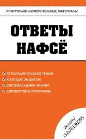 контрольно измерительный материал ВКонтакте контрольно измерительный материал
