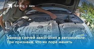 Замена <b>свечей</b> зажигания в автомобиле: Три признака, что их ...