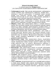 Темы курсовых работ по учебной дисциплине Информатика