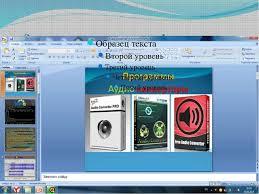 Презентация Отчет по практике Электронная презентация на тему Аудио конверторы