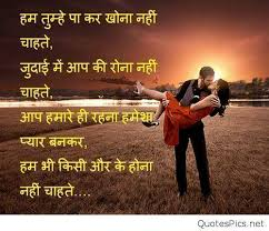 40 Love Quotes In Hindi You Would Love To Download Stunning Download Images Of Love Quotes