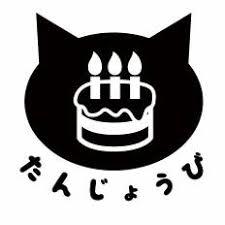 誕生日シルエット イラストの無料ダウンロードサイトシルエットac