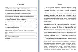 ГрамотейУфа Ру Наши услуги и цены Дипломная работа analiz sanatorno kurortnogo dela bashkirii na primere sanatoriya