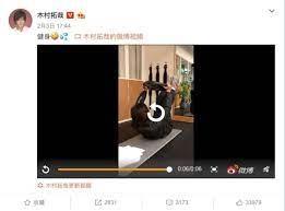 キムタク weibo 画像